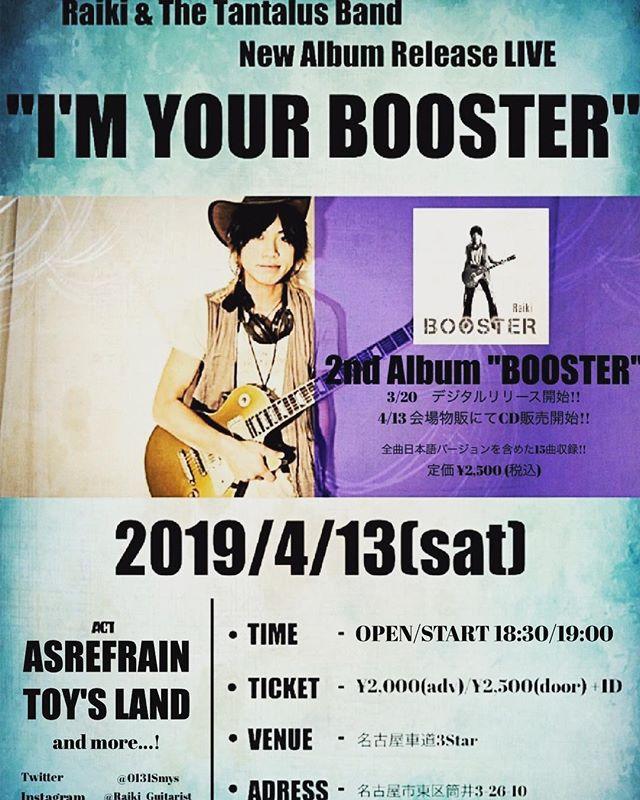 次のライブは4/13(土)Raikiくんのレコ発です!!わくわくわくわくわくわく場所はなんと車道3star!!思い出がたくさんあるライブハウスなので気を抜くと泣き出してしまいそうです!! #ASREFRAIN#男女ツインギターボーカル#名古屋バンド#5月も名古屋でライブできそうです!
